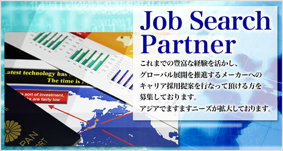 Job Search Partner